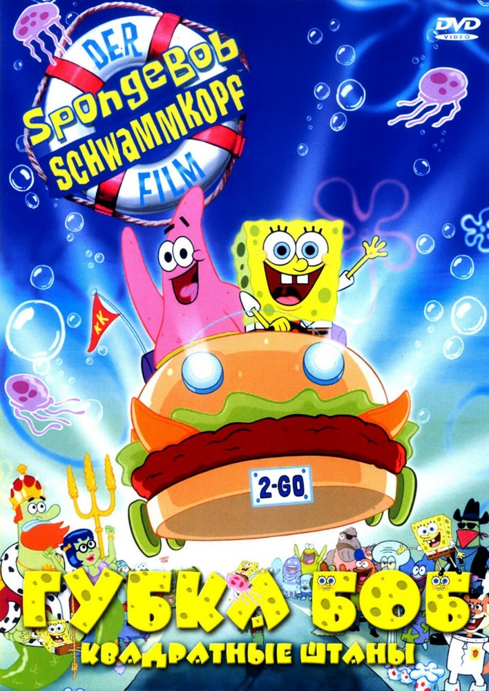 Губка Боб – квадратные штаны / The SpongeBob SquarePants Movie (2004)