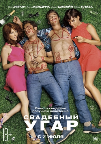Свадебный угар / Mike and Dave Need Wedding Dates (2016)