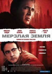 Мерзлая земля / The Frozen Ground (2011)