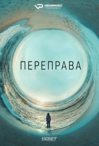 Сериал Переправа все серии подряд / The Crossing (2018)